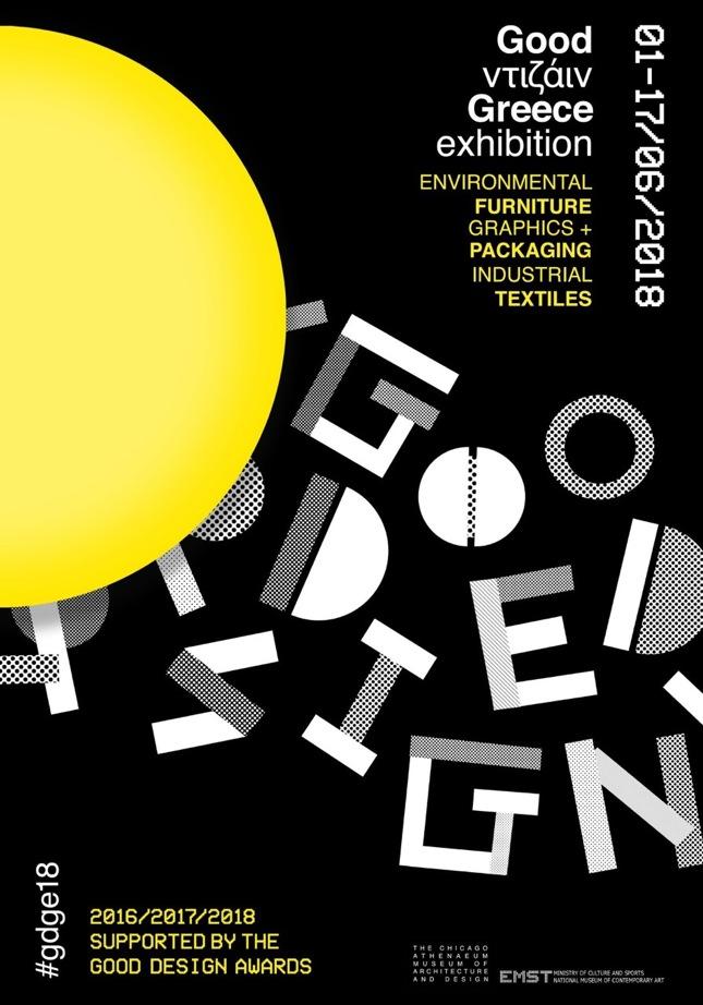Good Design Greece Poster